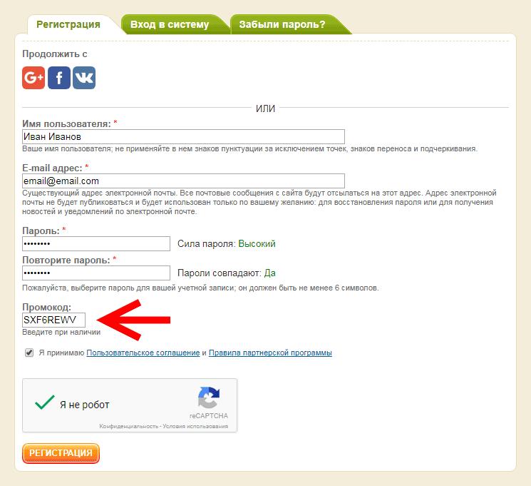 Форма регистрации с полем ввода промокода iRecommend
