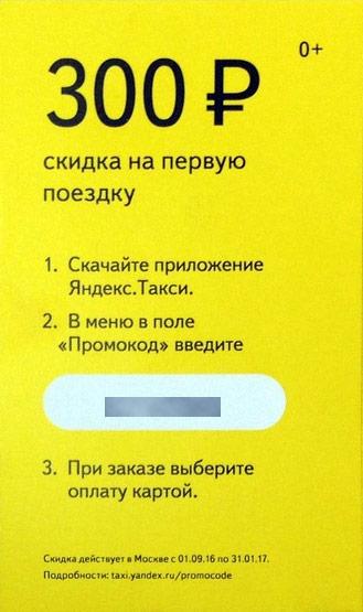 Промокод Яндекс Такси — как получить скидку на поездки