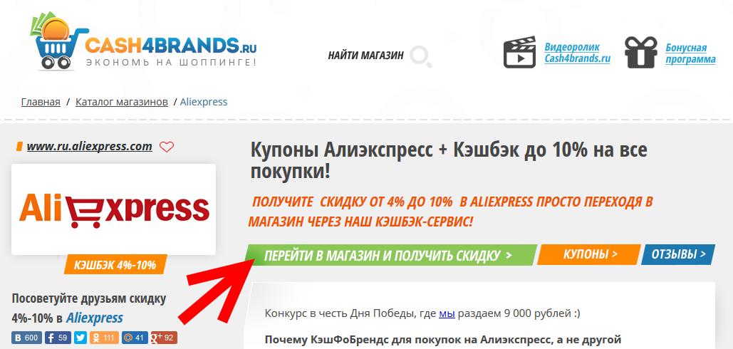 Cash4Brands: кнопка перехода на AliExpress