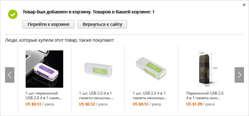 AliExpress: товар добавлен в корзину