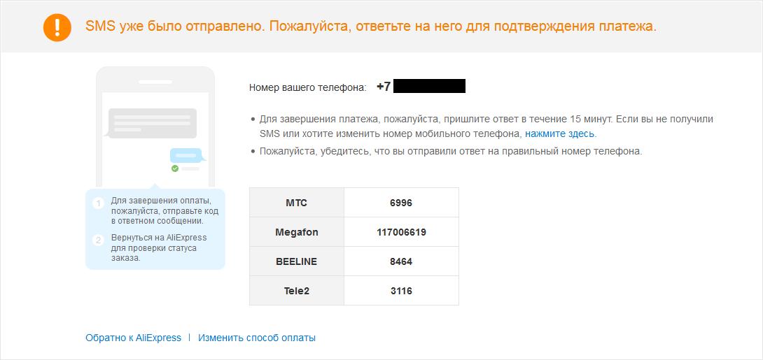AliExpress: SMS-сообщение мобильного платежа отправлено