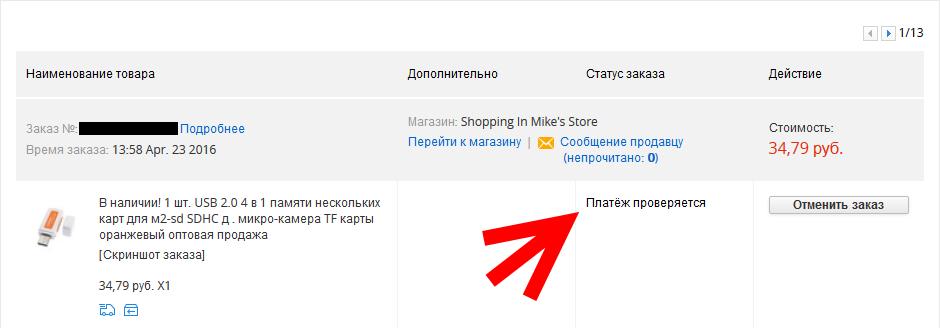 AliExpress: статус заказа «Платеж проверяется»