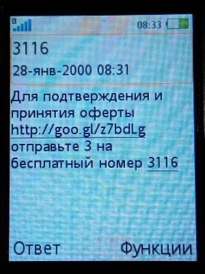 Входящее SMS-сообщение мобильного платежа Tele2