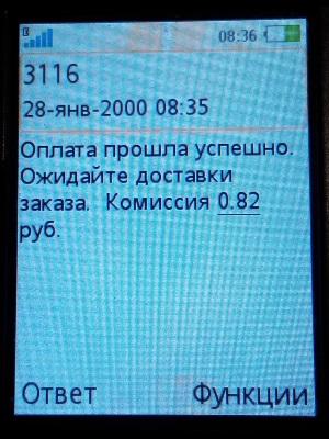 Входящее SMS-сообщение мобильного платежа Tele2 об успешной оплате