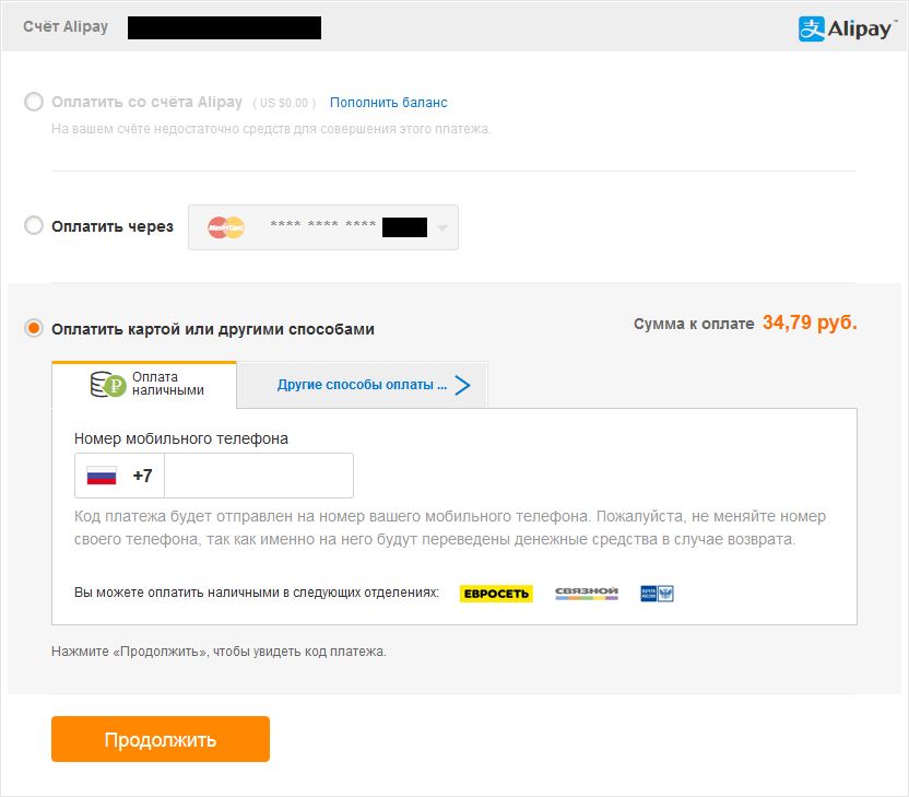 Как оплатить алиэкспресс через почту россии