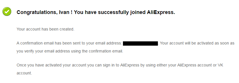 Пример регистрации на алиэкспресс