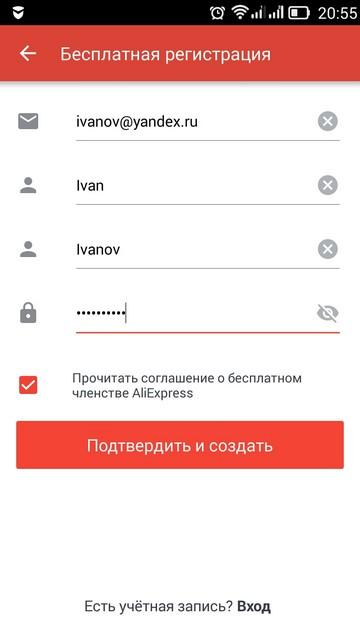 Как зарегистрироваться на алиэкспресс в смартфоне