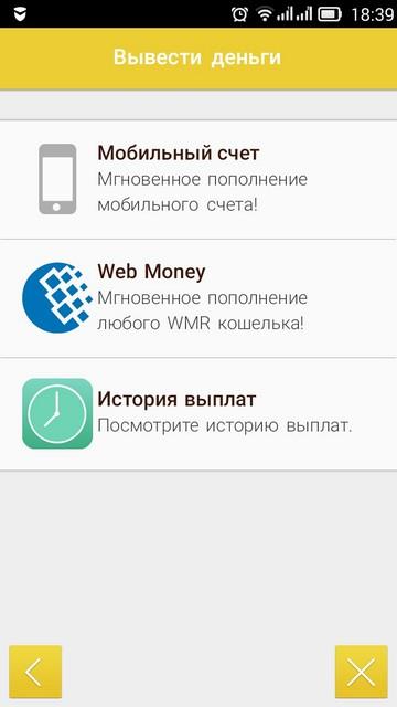 Экран вывода денег AdvertApp