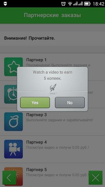 Задания AdvertApp: задание партнера с просмотром видео