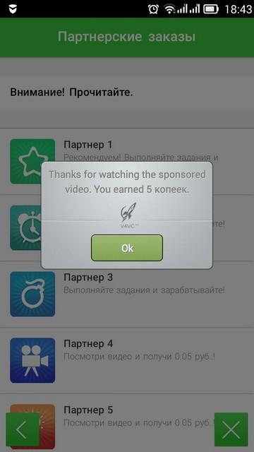 Задания AdvertApp: задание партнера с выполненным просмотром видео