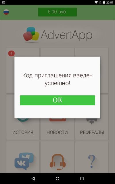 Ввод кода приглашения AdvertApp выполнен