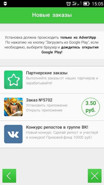 Задания AdvertApp: список заданий