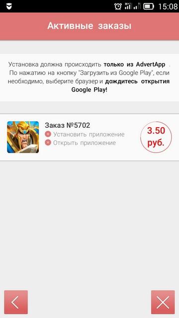 Задания AdvertApp: активные заказы