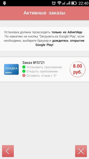 Задания AdvertApp: задание с отзывом