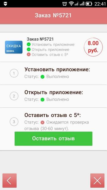 Задания AdvertApp: задание, в котором осталось оставить отзыв