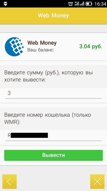 Экран вывода денег AdvertApp: ввод суммы и реквизитов