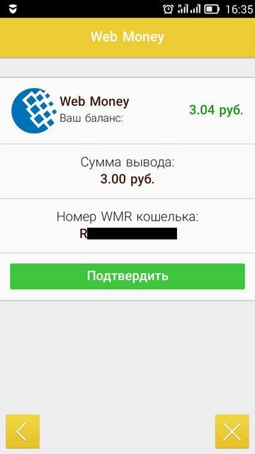 Экран вывода денег AdvertApp: подтверждение вывода