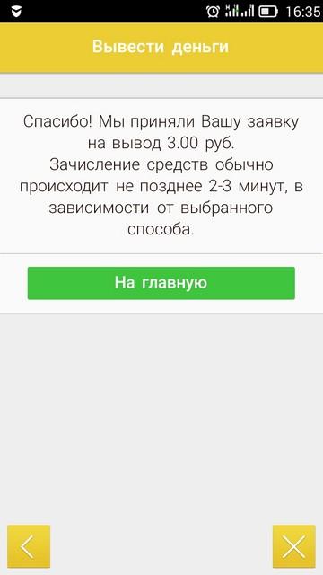 Экран вывода денег AdvertApp: успешный вывод