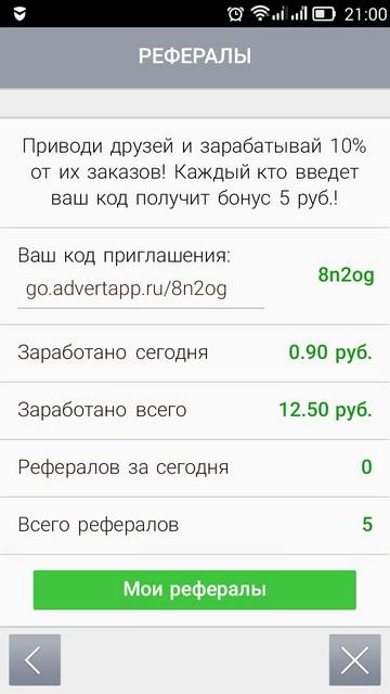 Рефералы AdvertApp