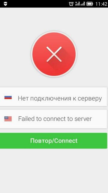 AdvertApp: нет подключения к серверу