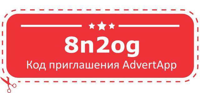 Код приглашения AdvertApp