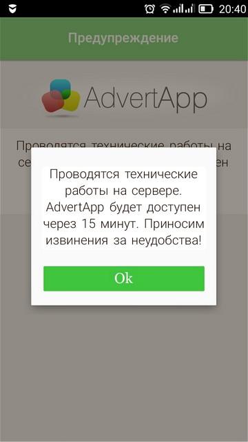 AdvertApp: проводятся технические работы на сервере